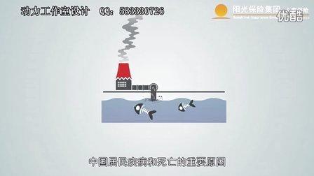 重疾保险宣传动画 飞碟说 壹读风格 MG动画 动力