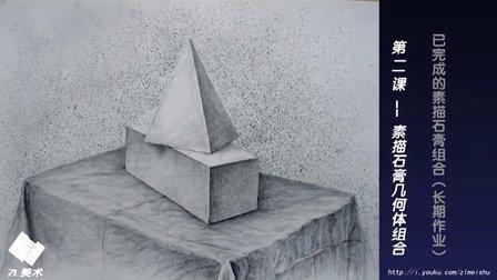 素描石膏几何体教程第二期:四棱锥与长方体组合