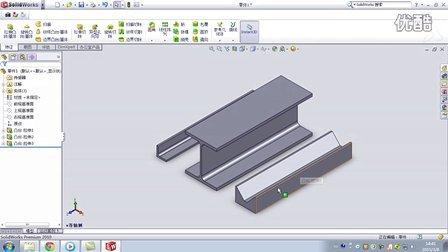 solidworks实例演示——型钢(角钢,工字钢,槽钢)