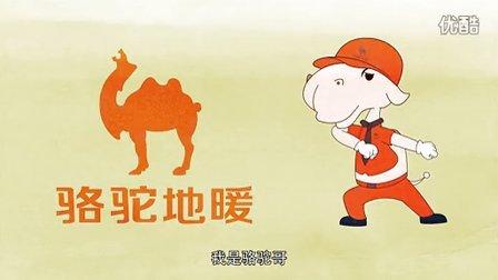 最好看最幽默搞笑的飞碟说动画之骆驼地暖