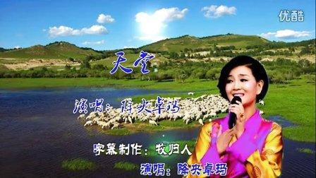 降央卓玛演唱 天堂 MV