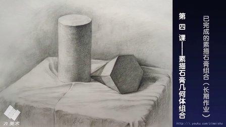 素描石膏几何体教程第四期:圆柱体与六棱锥组合