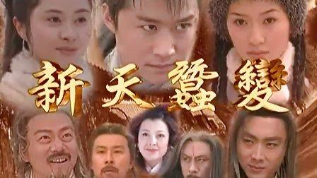 新天蚕变(吴京,李小冉,何美钿)30集全
