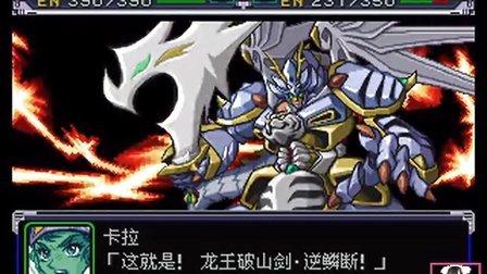 PS超级机器人大战α「龙虎王·全技能」