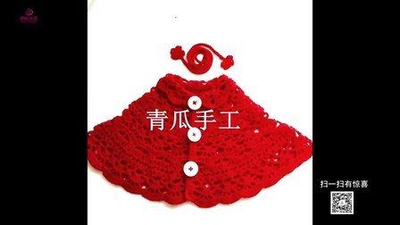 编织人生零基础视频教程--红色宝宝毛衣斗篷第一集