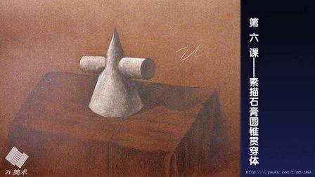素描石膏几何体教程第六期:圆柱体 圆锥体(圆锥贯穿体)