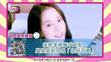 宋智孝萌爆中文腔 与吴克群合唱「你好可爱」