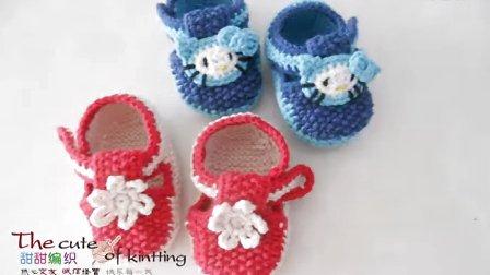 第19集 棒针 宝宝婴儿鞋子编织 单桂花视频教程---甜甜快乐编织