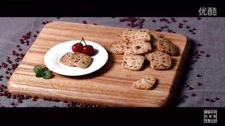 蔓越莓曲奇饼干 04