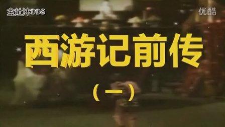 西游记前传(一):佛祖的烦恼 05