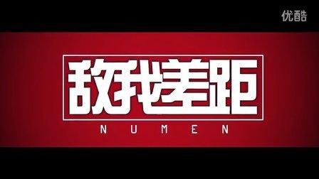 Numen敌我差距:史上最强老司机花式车技