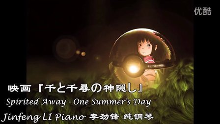 【千与千寻】 剑桥纯钢琴版_tan8.com