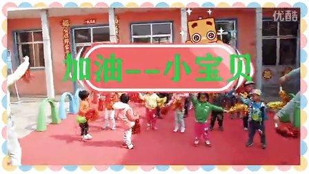少玲幼儿园小班舞蹈《加油--小宝贝》演练视频