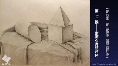 素描石膏几何体教程第七期:组合体(正方体,三角体,切面圆柱体)