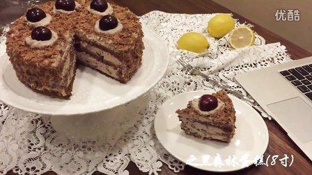 黑森林蛋糕【食光记】