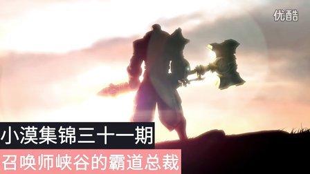 小漠解说集锦:召唤师峡谷被我承包了的照片