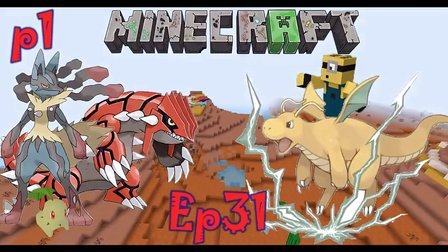 扁桃 我的世界神奇宝贝第二季生存Ep42 冰雪奇遇 MC Minecraft视频图片