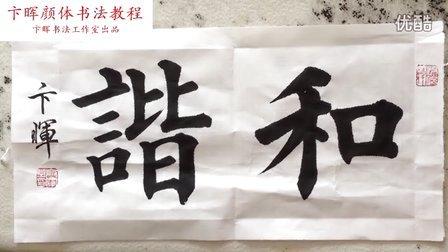 卞晖颜体书法创作演示03:和谐图片