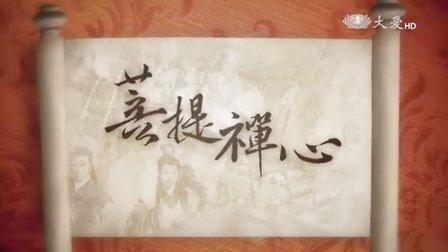 大爱电视《菩提禅心》歌仔戏《以爱化仇》(10-6)