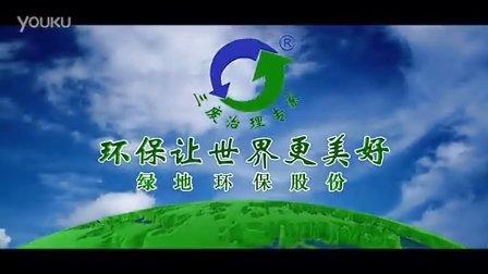 绿地环保集团宣传片 贵州时光传媒摄制 贵阳影视