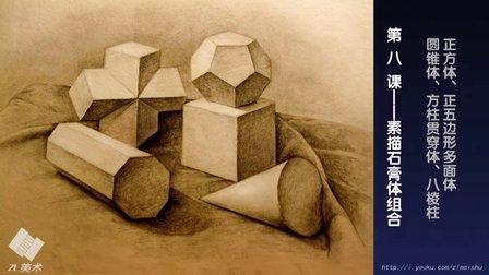 正方体,正五边形多面体,圆锥体,方柱贯穿体,八棱柱