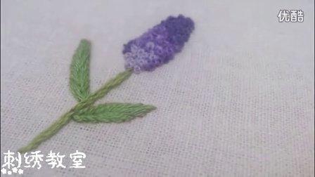 叶子绣——欧式刺绣基础针法教程