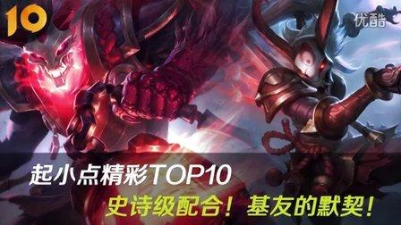 起小点TOP10第102期:史诗级配合!基友的默契!