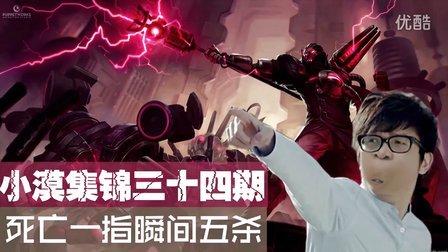 小漠解说集锦:维克托死亡一指瞬间爆炸!!的照片
