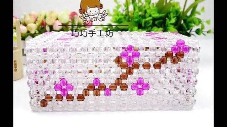 串珠梅花纸巾盒全集/巧巧手工坊/串珠视频/抽纸盒