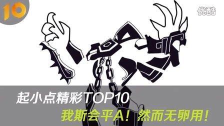 起小点TOP10第104期:我斯会平A!然而无卵用!