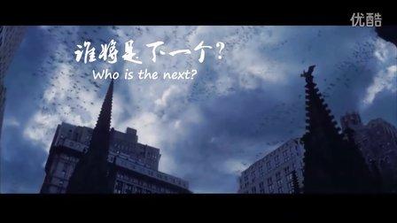 创意环保宣传片《Who is the next?》
