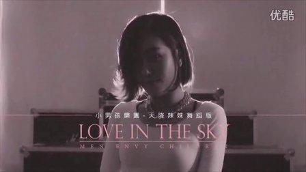 小男孩乐团 《天降辣妹 Love In The Sky》一镜到底舞