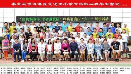 《光阴的故事》文化里小学2015届6.2毕业班
