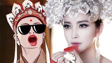唐唐神吐槽:最迷人的女妖 112