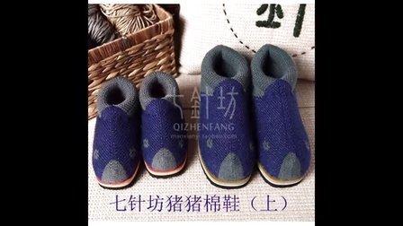 【七针坊】毛线棉鞋编织视频频教程-猪猪棉鞋(上)