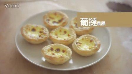 點Cook Guide-葡式蛋撻 Egg tart