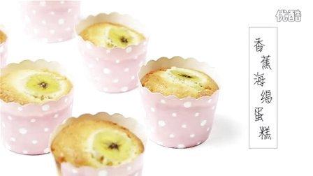 《谁的早餐》 第五期 香蕉海绵蛋糕
