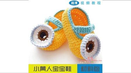 第62集【小黄人宝宝鞋】 手工编织 钩针婴儿 毛线 材料包 视频教程