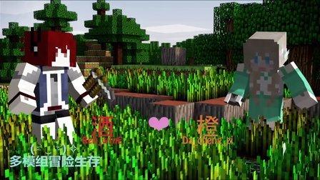 红酒大橙子Minecraft我的世界女汉子冒险生存② 这绝对是日常系图片