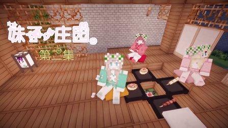 对《我的世界Minecraft【大橙子x妹子团】妹子庄园第2集-我也要盖基图片