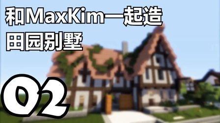 【我的世界建筑教学】田园别墅