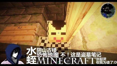 【水蛭-黑】minecraft恐怖地图-阴山古楼-盗墓笔记!我的意思是考古~