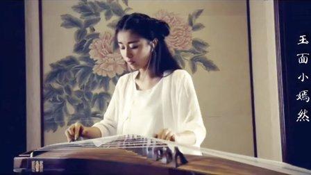 古筝美女玉面小嫣然  古筝与竹笛《年轮》——电视剧《花千骨》插曲