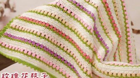 【完美叶子】编织视频教程第148集-玫瑰花毯子