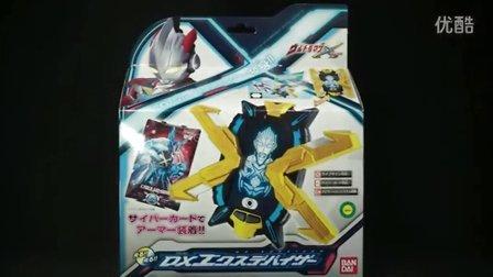 【d大首发】【艾克斯奥特曼】k2 dx x变身器