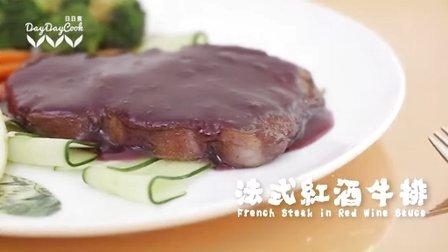 法式红酒牛排 550