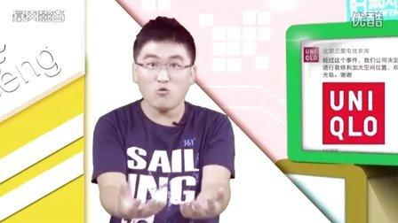 《头条大猛料》02优衣库事件营销也要注意尺度视频