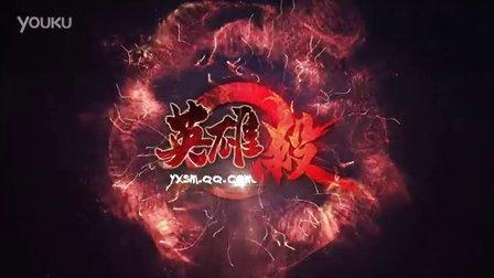 【玩命点击】116期:霸王项羽再战天下,英雄...