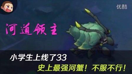 小学生上线了第三季33期:史上最强河蟹!不服不行!