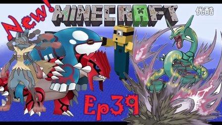 扁桃 我的世界神奇宝贝生存Ep39 深林女神 MC Minecraft